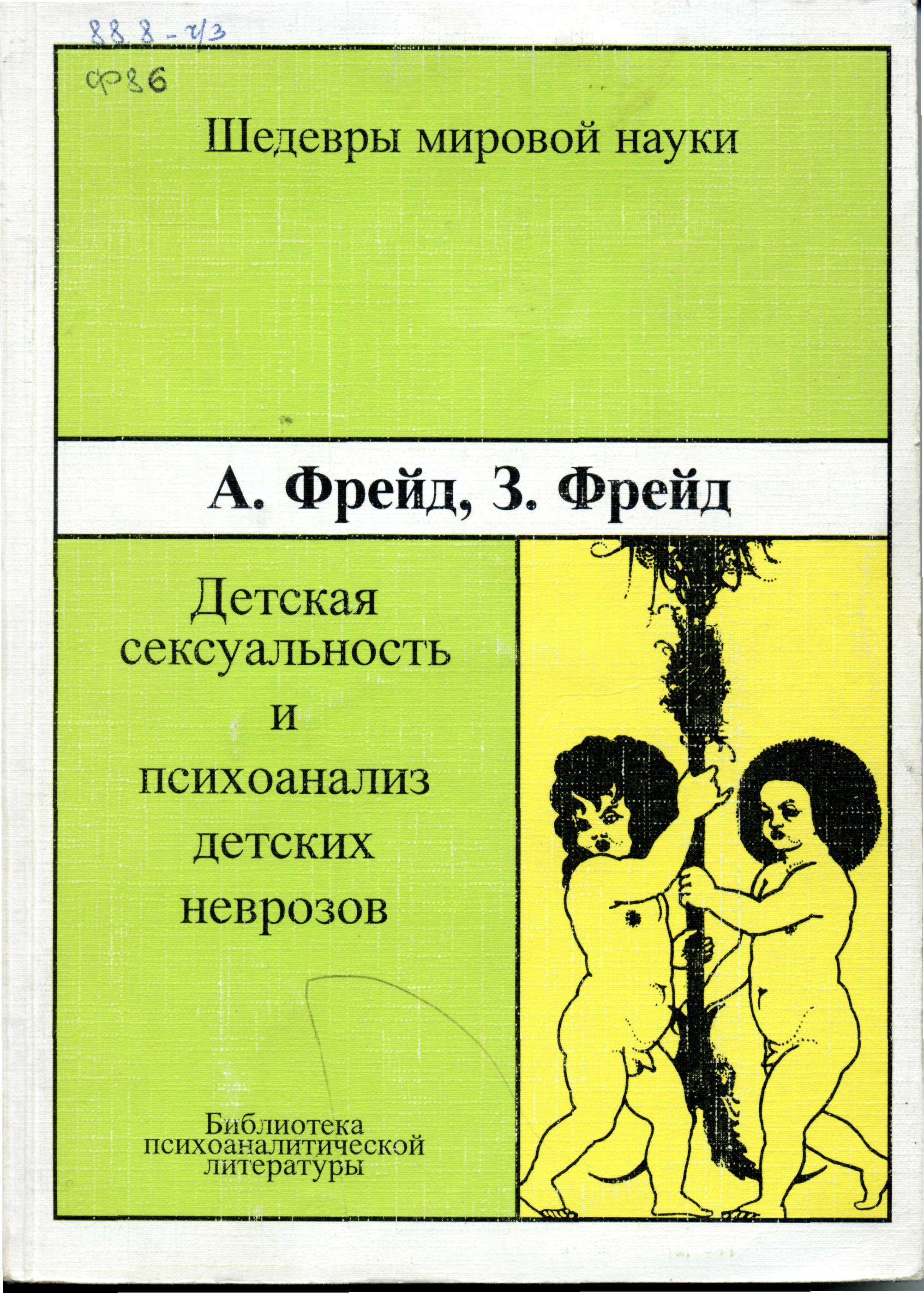 teorii-infantilnoy-seksualnosti